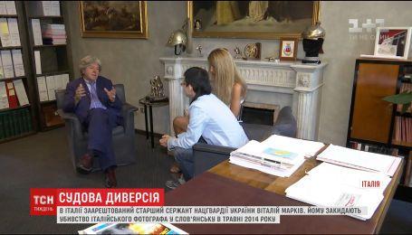 Італійський адвокат Віталія Марківа закликає небайдужих надати свідчення у справі українця