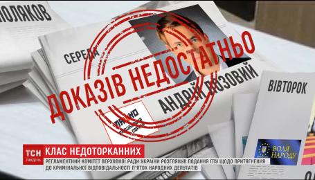 Кримінальне кіно від НАБУ: як віддані нардепи своїх захищали