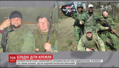 Віктор Агеєв, захоплений на Луганщині, виявився російським кадровим військовим