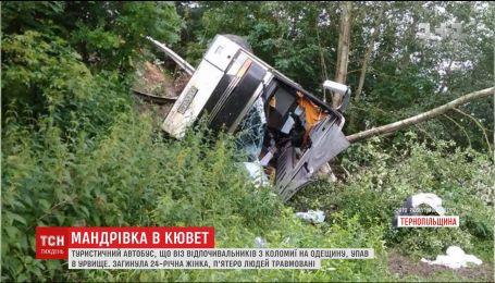 На Тернопольщине туристический автобус упал в обрыв, погибла женщина