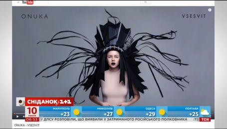 Украинская этно-группа ONUKA презентовала новую песню VSESVIT