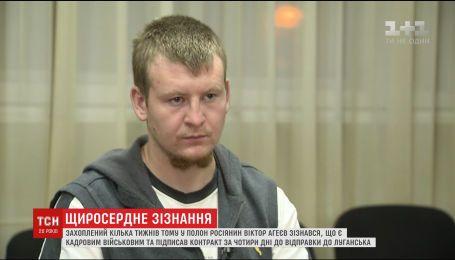 Захваченный в плен россиянин Виктор Агеев признался, что является кадровым военным