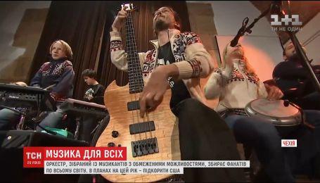 Оркестр музикантів з інвалідністю збирає фанатів по всьому світу