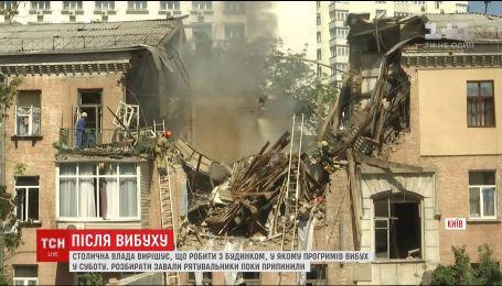 Спасатели прекратили разбирать завалы трехэтажки, что взорвалась в Киеве