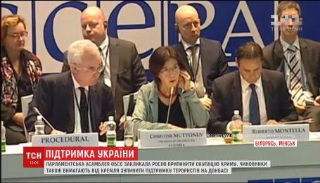 ОБСЕ приняла декларацию с призывом к России вернуть Крым