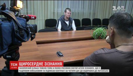 Пленный россиянин Виктор Агеев рассказал, почему согласился служить на Луганщине