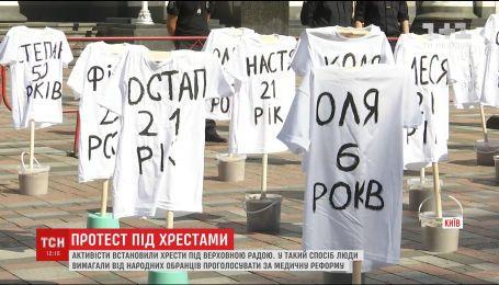 Активисты установили под стенами ВР кресты, требуя проголосовать за медицинскую реформу