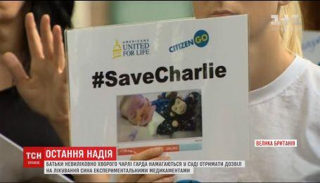 Родители больного Чарли Гарда возвращаются в суд, чтобы получить право на экспериментальные лекарства