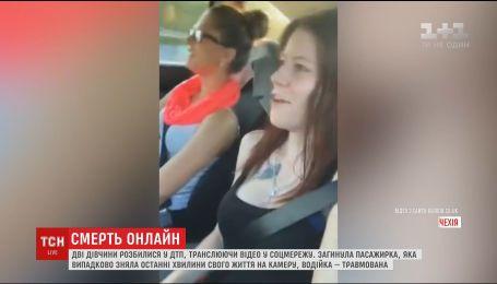 В Чехии две девушки разбились на машине во время трансляции в социальной сети Фейсбук