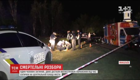 Один чоловік загинув, двоє дістали поранення внаслідок стрілянини в центрі Миколаєва