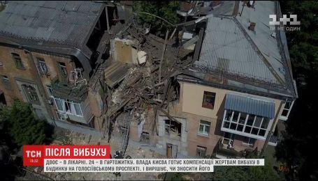 Разрушенный на Голосеевском проспекте жилой дом не подлежит восстановлению