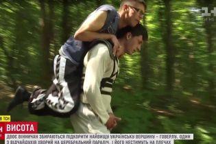 Молодой винничанин взялся вынести своего друга с ДЦП на Говерлу