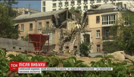 Будинок, який вибухнув у Києві, не підлягає відновленню