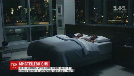 Американські вчені виявили, які люди сплять найкраще