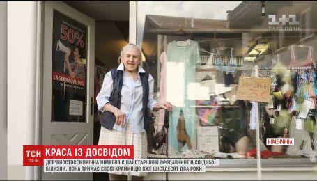 97-летняя женщина стала самой старой продавщицей белья в Германии