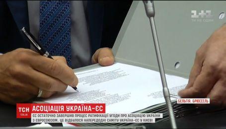Министры финансов стран ЕС поставили подписи под соглашением об ассоциации с Украиной