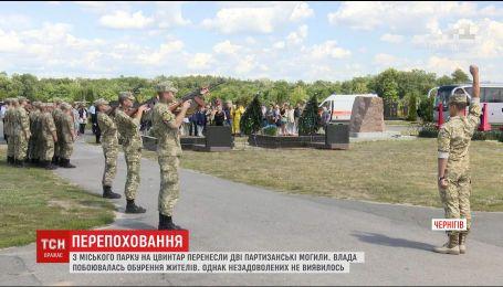 Две партизанские могилы убрали с центрального сквера Чернигова