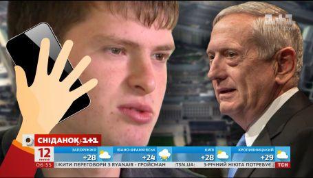 Американский школьник позвонил в Пентагон и взял у Джеймса Мэттиса интервью