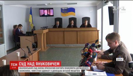 У справі про державну зраду Януковича розпочнеться перше засідання з державним захисником