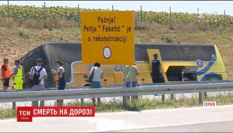 У Сербії автобус із туристами потрапив у ДТП