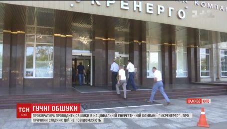 """Прокуратура ініціювала обшуки в офісах та підприємствах """"Укренерго"""""""