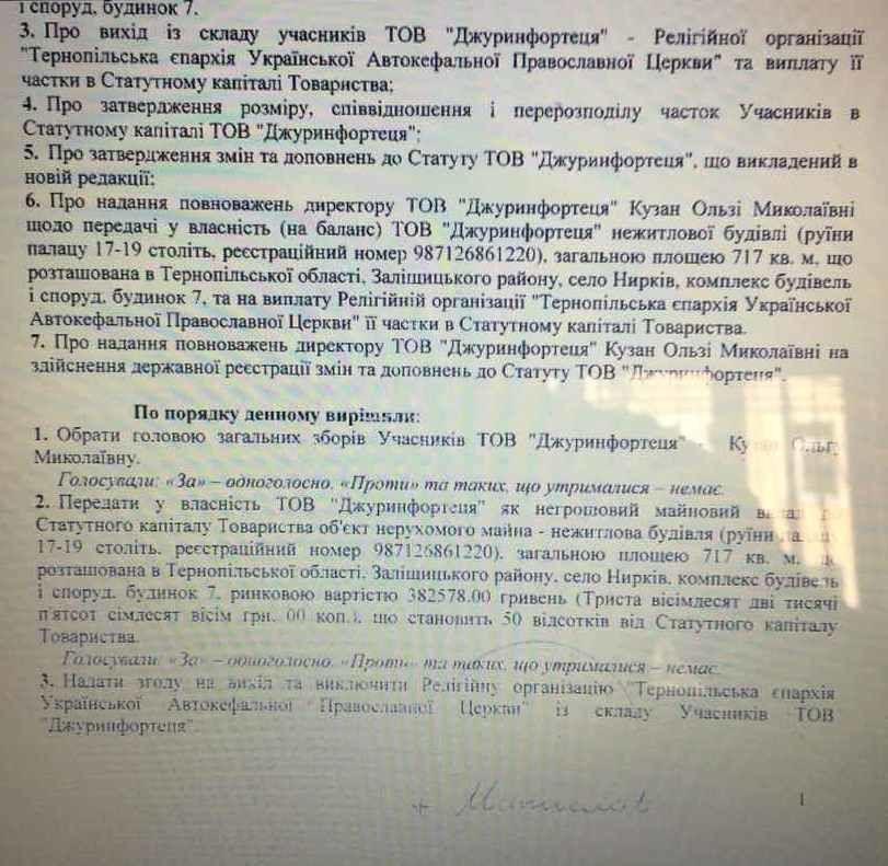 Документи по священику Мстиславу_4