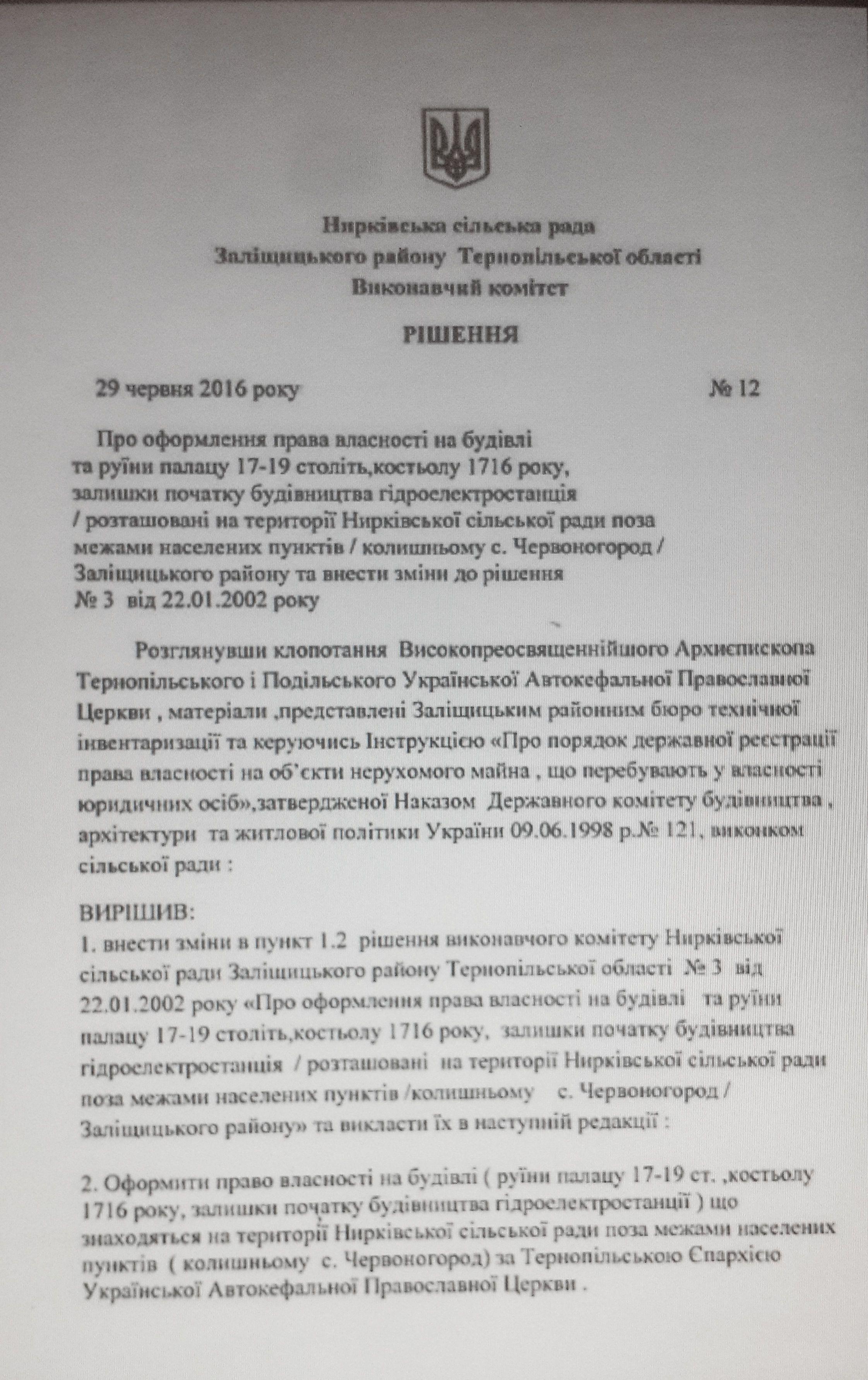 Документи по священику Мстиславу_6