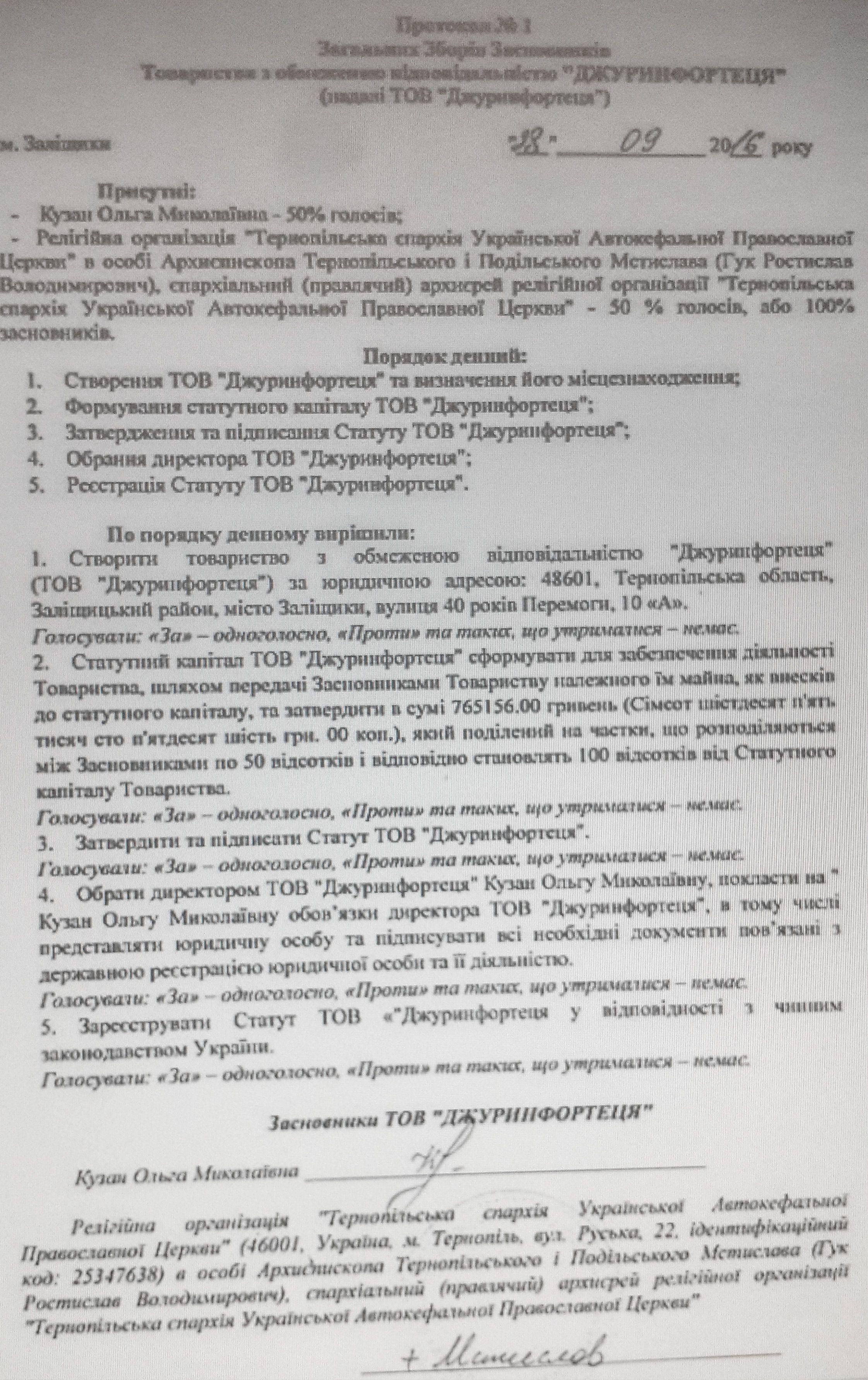 Документи по священику Мстиславу_7