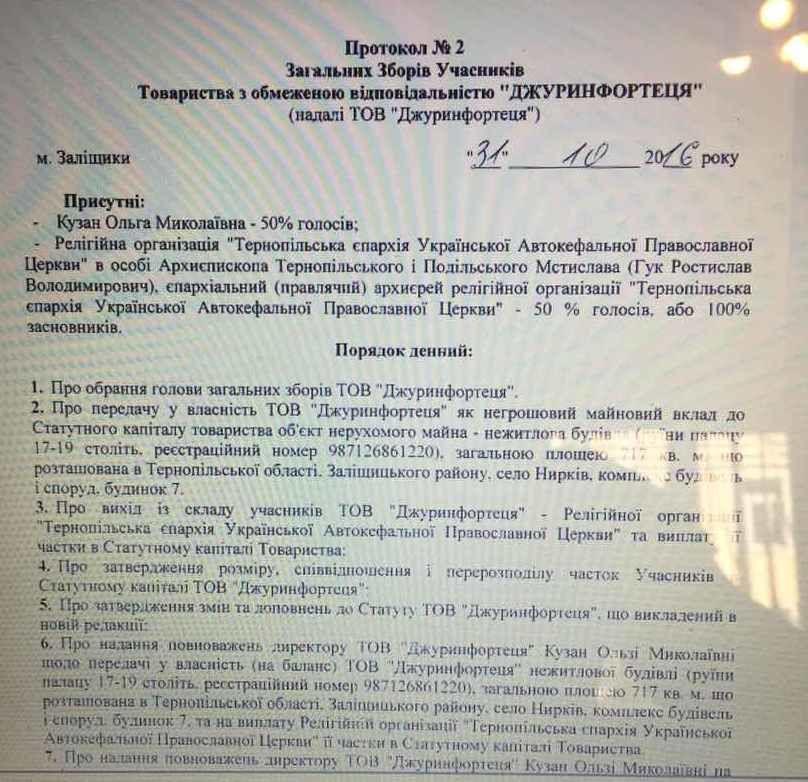 Документи по священику Мстиславу_1