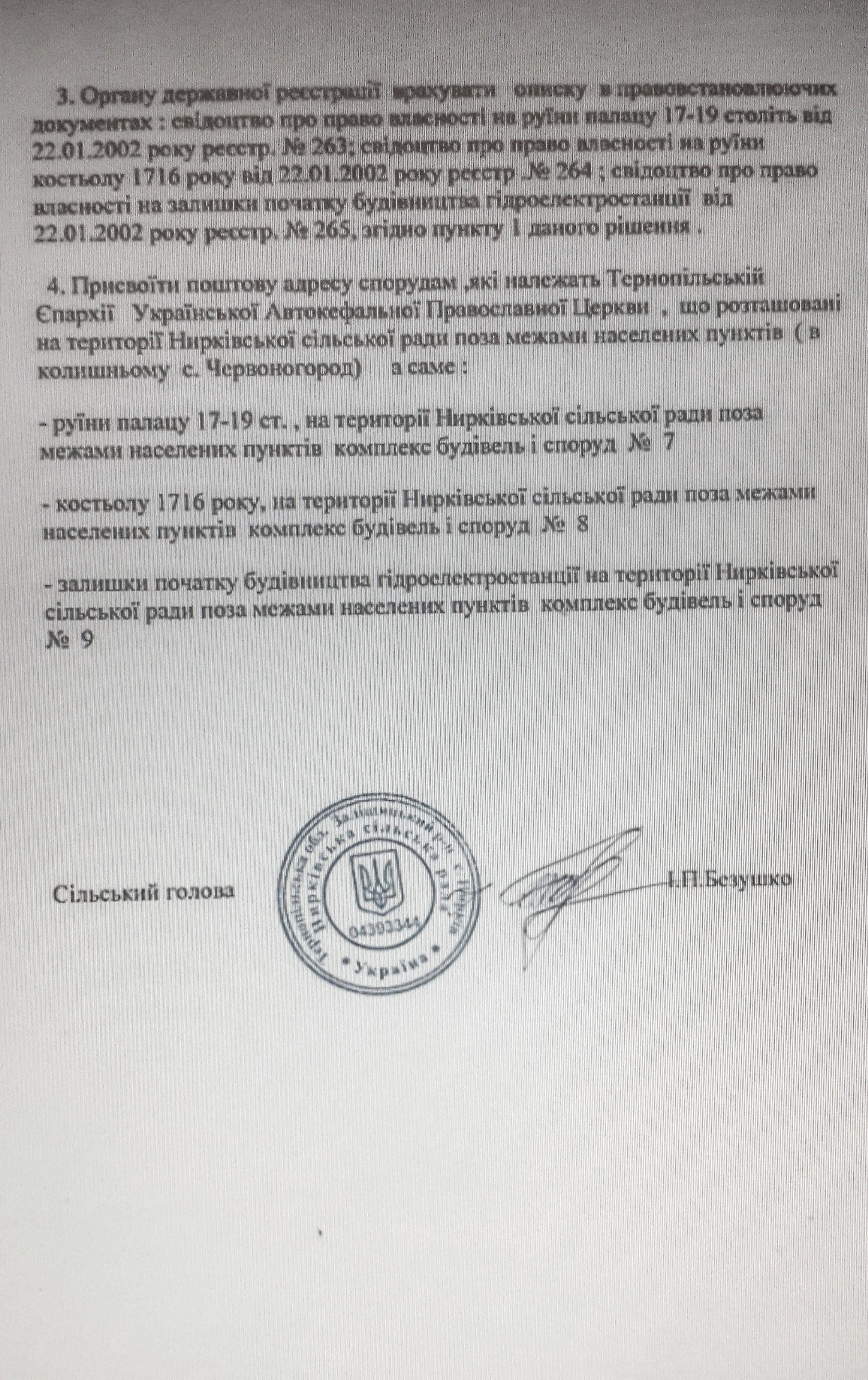 Документи по священику Мстиславу_8