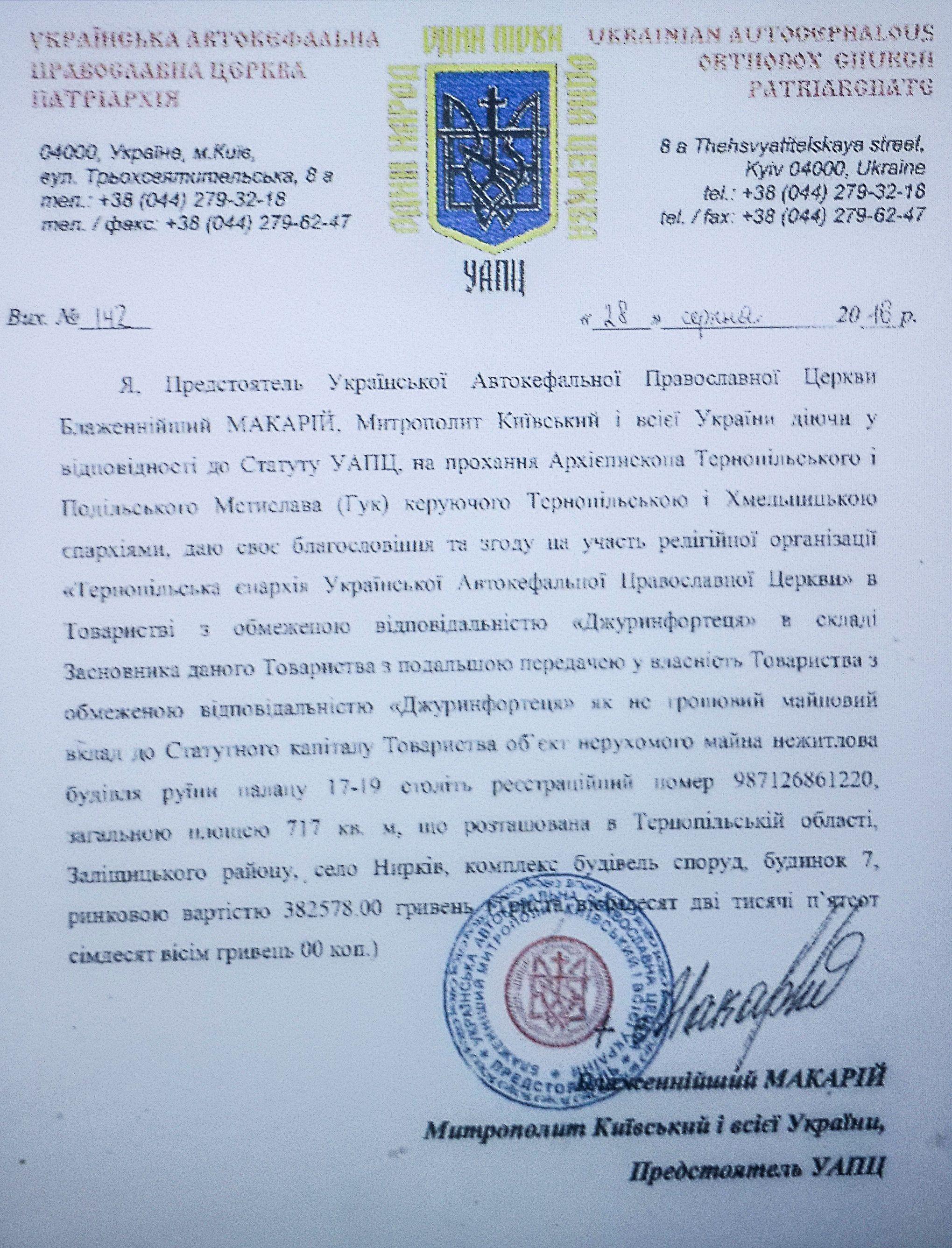 Документи по священику Мстиславу