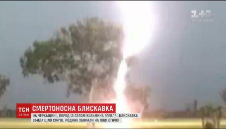 В Черкасской области молния убила целую семью