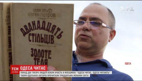 Более двух тысяч человек приняли участие в флешмобе читателей в Одессе
