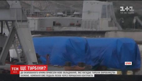 В Крыму заметили оборудования, что напоминает турбины производства Siemens