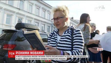 Литературный флешмоб: одесситы на разных языках зачитали произведения писателей родного города