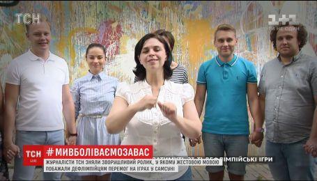 Журналисты ТСН сняли ролик жестовой речью, чтобы поддержать дефлимпийцев на играх в Самсуне