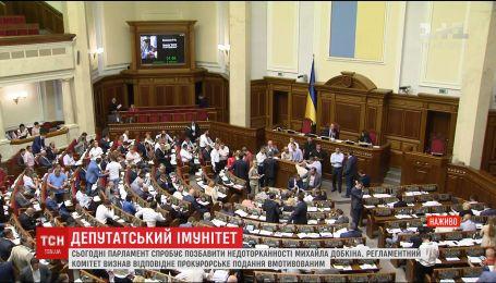У ВР готуються до голосування за зняття недоторканності з Михайла Добкіна