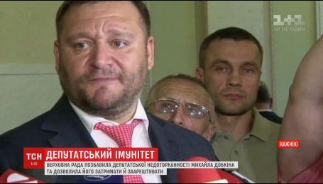Верховна Рада дала згоду на арешт і затримання Михайла Добкіна