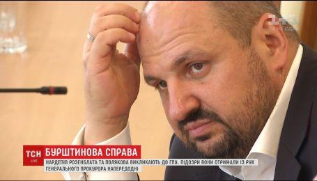 Нардепов Розенблатта и Полякова допросят в янтарном деле
