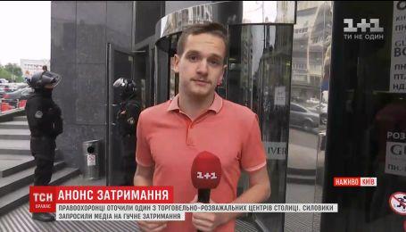 Гучне затримання: силовики оточили один з торгівельного-розважальних центрів столиці