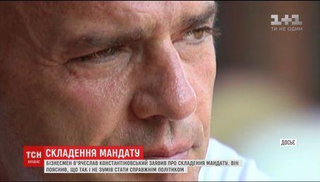На тлі гучних голосувань щодо колег депутат В'ячеслав Костянтиновський добровільно склав мандат
