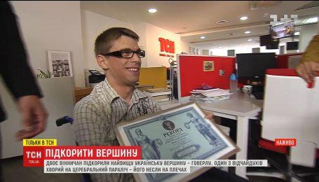 Вопреки болезни: представители Книги рекордов Украины зарегистрировали уникальное поднятия на Говерлу