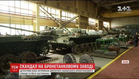 Детективы НАБУ задержали директора Львовского бронетанкового завода по подозрению в коррупции