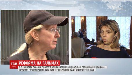 Ульяна Супрун в торможении медицинской реформы обвинила Ольгу Богомолец