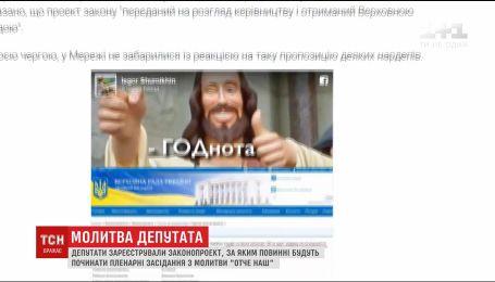 """ВР зарегистрировала законопроект, который предлагает начинать пленарные заседания с """"Отче наш"""""""