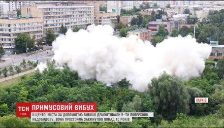У центрі Харкова знесли аварійну недобудову, яка простояла закинутою 10 років