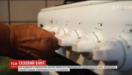 В Киеве 600 домов отключили от газа из-за невписанных в проектные документы приборы