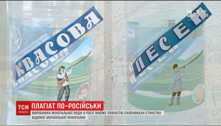 Производители минеральной воды в России скопировали этикетку украинской минералки