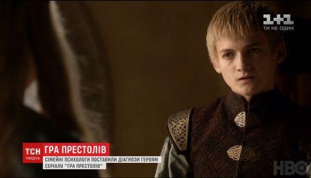 """Сімейні психологи поставили діагнози героям серіалу """"Гра престолів"""""""