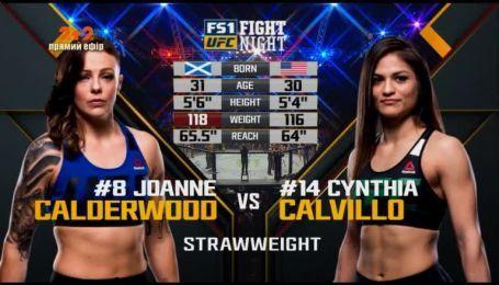 UFC. Джоанн Колдервуд - Сінтія Кальвільйо. Відео бою